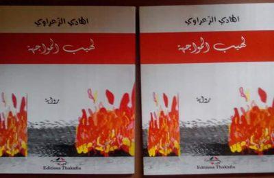 """رواية """"لهيب المواجهة"""" اصدار جديد للكاتب الهادي الزعراوي عن انتفاضة الحوض المنجمي بقفصة 2008 ضد الفقر والتهميش"""