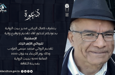 """توقيع رواية """"الاسفنجة"""" للازهر الزنّاد ببيت الرواية-التيماء"""