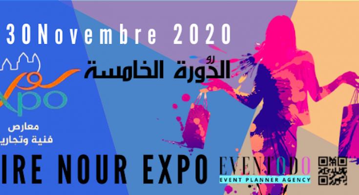 الدورة الخامسة للمعرض الفني التجاري بصفاقس من 23 الى 30 نوفمبر 2020-التيماء