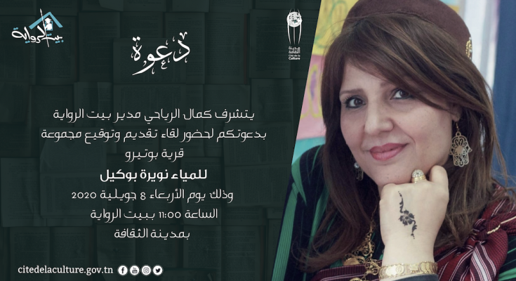 """توقيع المجموعة القصصية """"قرية بوتيرو"""" للمياء نويرة بوكيل ببيت الرواية-التيماء"""