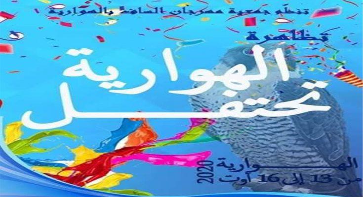 تظاهرة الهوارية تحتفل: دعم للمشهد الثقافي والٱيكولوجي والسياحي بالمنطقة -التيماء