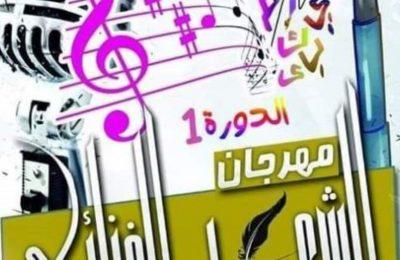 المهرجان الوطني للشعر الغنائي بدوز بداية أكتوبر المقبل-التيماء