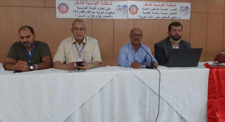 """مؤتمر استثنائي عام للمنظمة التونسية للشغل تحت شعار """"مؤتمر الاستقلالية وحرية النضال النقابي""""-التيماء"""