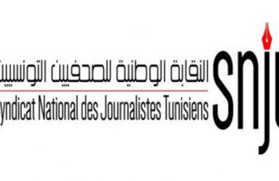 النقابة الوطنية للصحفيين التونسيين: قائمة المترشحين لعضوية المكتب التنفيذي-التيماء