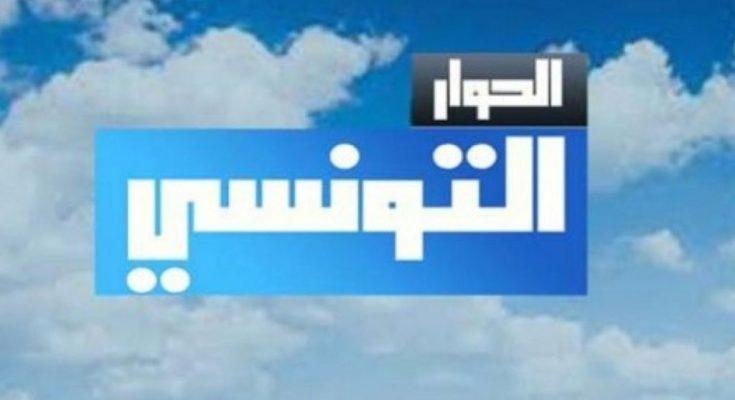 تنطلق يوم 14 سبتمبر: تفاصيل البرمجة الجديدة لقناة الحوار التونسي -التيماء