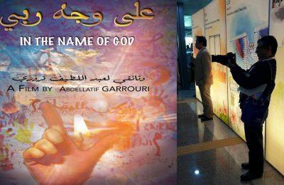 """الفيلم """"على وجه ربي"""" وثائقي حول الأديان والسلام للمخرج عبداللطيف قروري في عرض أولي"""