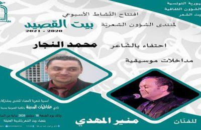 افتتاح نشاط منتدى بيت القصيد للموسم الثقافي 2020 - 2021-التيماء