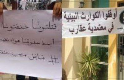 بيان من نشطاء حراك مانيش مصب-التيماء