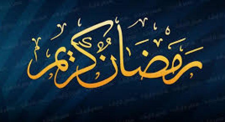 رمضان-التيماء