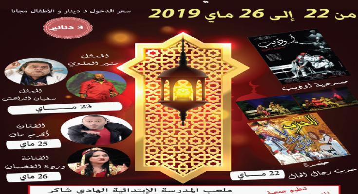 مهرجان ليالي رمضان بالنفيضة-التيماء