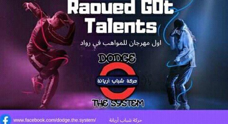 مهرجان المواهب الشبابية في رواد-التيماء