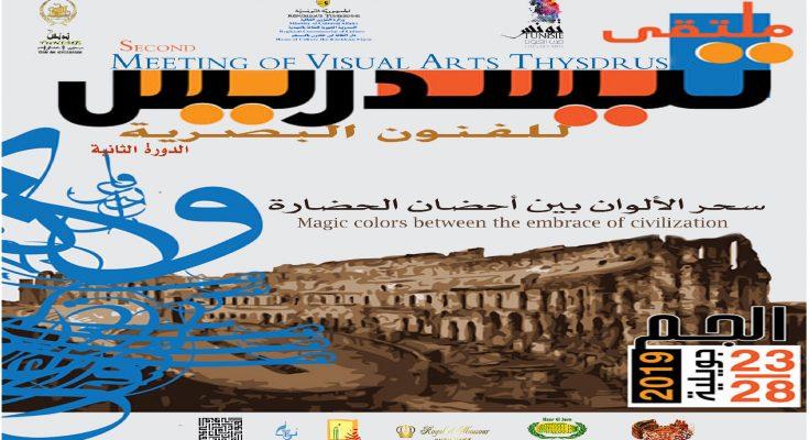 ملتقى تيسدروس الدولي للفنون البصرية -التيماء