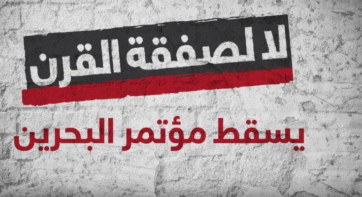 يسقط المشروع الصهيو-أمريكي لتصفية القضية الفلسطينية-التيماء