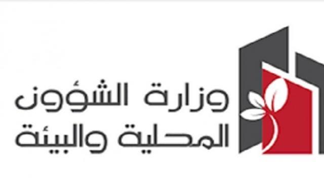 وزارة الشؤون المحلية والبيئة تنفي سعيها إلى وضع يدها على الكتاب العامين للبلديات -التيماء