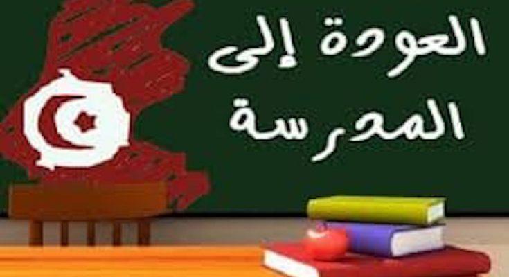 العودة المدرسية في تونس أصبحت فزاعة للمستهلك-التيماء