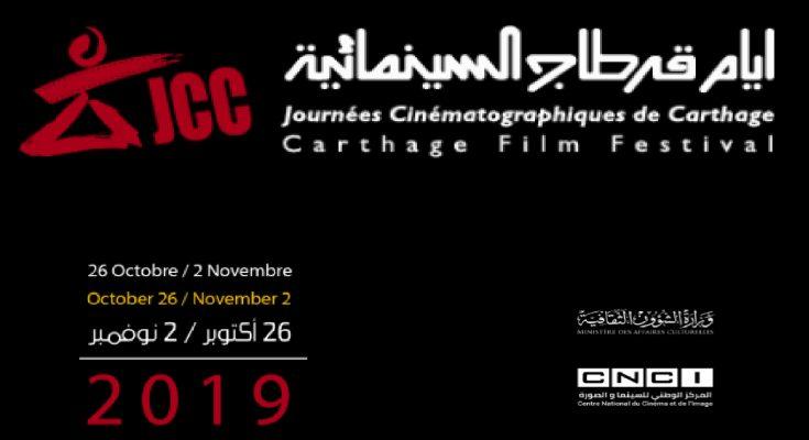 أيّام قرطاج السينمائية-التيماء
