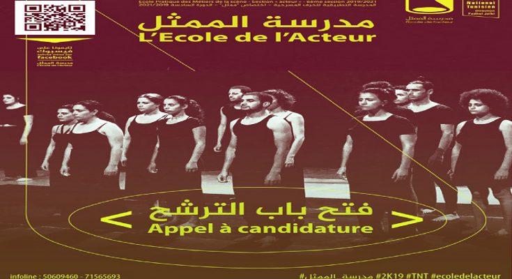التمديد في آجال قبول مطالب الترشح للتسجيل مدرسة الممثل بالمسرح الوطني التونسي-التيماء