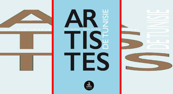 """الاصدار الجديد """"فنّانو تونس""""-التيماء"""