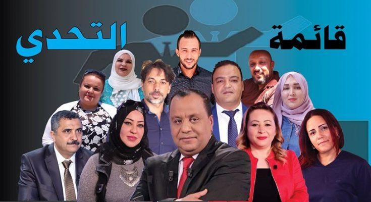 """الانتخابات التشريعية: برنامج كبير لقائمة """"التحدي"""" عن دائرة بن عروس-التيماء"""