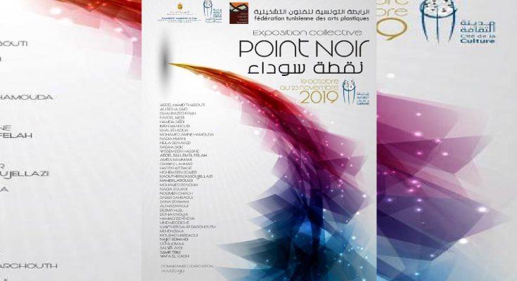 """""""نقطة سوداء"""" معرض للفنون التشكيلية بمدينة الثقافة من 19 أكتوبر الى 26 نوفمبر 2019-التيماء"""