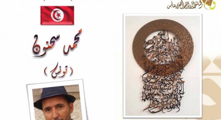 قابس عاصمة دولية للخط العربي-التيماء