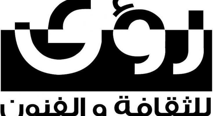 جمعية رؤى للثقافة والفنون-التيماء