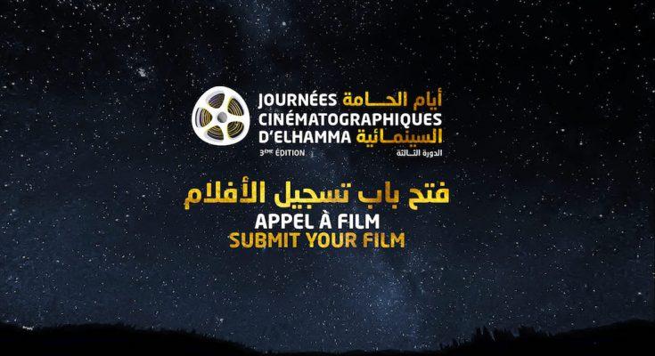 أيام الحامة السينمائية: فتح باب تسجيل الأفلام للدورة الثالثة لسنة 2020-التيماء