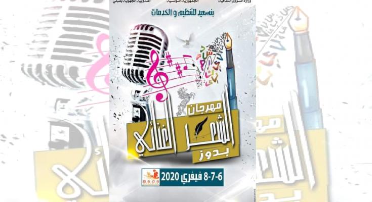 مهرجان للشعر الغنائي بدوز في دورته الاولى من 6 الى 8 فيفري 2019-التيماء