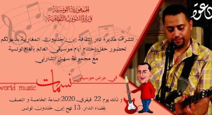 """اليوم بدار الثقافة ابن خلدون: """"نسمات"""" سهيل الشارني تختتم تظاهرة """"موسيقى العالم بأنغام تونسية مغاربية"""" -التيماء"""