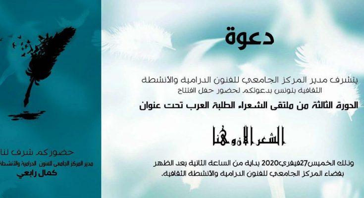 الملتقى الثالث للشعراء الطلبة العرب من 27 فيفري الى 1 مارس 2020