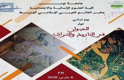 يوم دراسي حول الحيوان في التاريخ والتراث بكلية العلوم الإنسانية والإجتماعية بجامعة تونس.-التماء