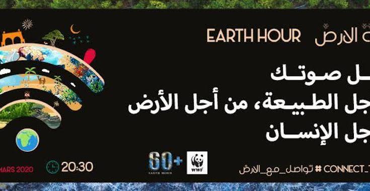تونس تنظم ساعة الأرض 2020 رقميا، تضامناً مع الإنسانية-التيماء