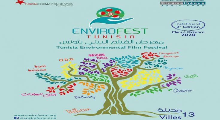 مهرجان الفيلم البيئي بتونس في دورته الثالثة-التيماء