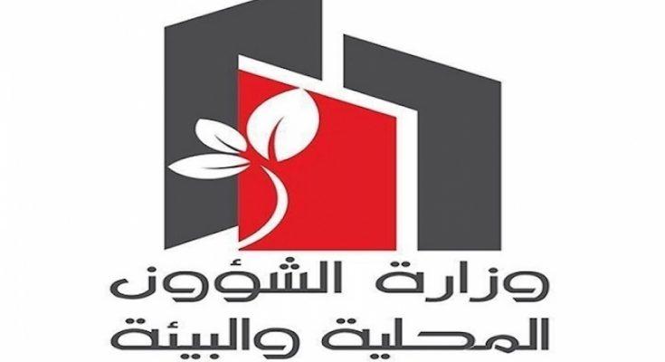 بلاغ من وزارة الشؤون المحلية خاص بحفظ الصحة-التيماء