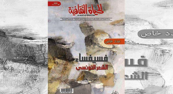 الحياة الثقافية: سنوات من الشعر التونسي ... بقلم يونس السلطاني-التيماء