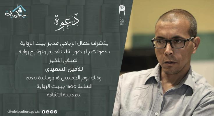 """توقيع رواية """"المنفى الأخير"""" للأمين السعيدي ببيت الرواية-التيماء"""