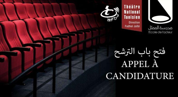 Appel à candidature L'Ecole Pratique des Métiers du Théâtre / Fondateur Fadhel JaïbiSection «l'acteur » / 7ème session 2020/2022-التيماء