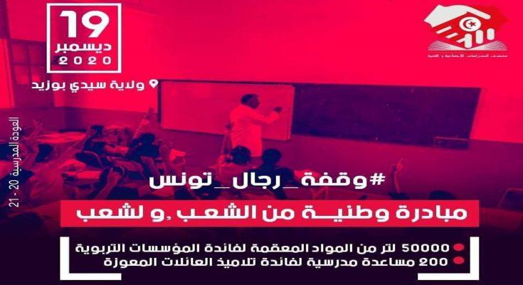 """قافلة """"وقفة رجال لتونس"""" في سيدي بوزيد-التيماء"""